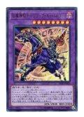 超魔導騎士-ブラック・キャバルリー Ultra