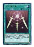 光の護封剣  Ultra