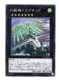 幻獣機ドラゴサック Super