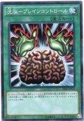洗脳-ブレインコントロール SuperParallel