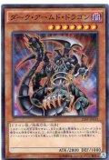ダーク・アームド・ドラゴン SuperParallel
