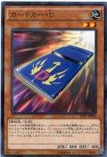 カードカー・D  Parallel