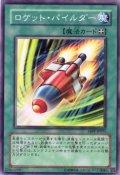 ロケット・パイルダー
