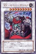 XX-セイバー ガトムズ Ultra