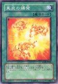 真炎の爆発 N-Rare