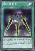 闇の護封剣 N-Parallel