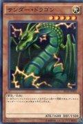 サンダー・ドラゴン N-Parallel
