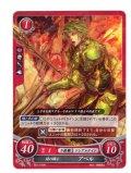 緑の騎士 アベル N