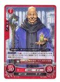 癒やしの僧 リフ N