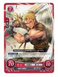 豪腕の剣闘士 オグマ N