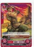 タリスの戦士 サジ N