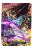 轟雷の剣聖 リョウマ SR