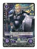 強面の重騎士 ブノワ N
