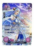 黎明の歌姫 アクア SR