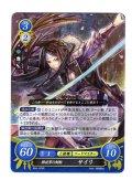 解放軍の剣姫 サイリ R