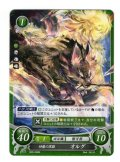 砂塵の黒狼 オルグ N