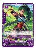 草原の剣士 リン HN