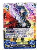 神竜の力を得た聖王 ルキナ R