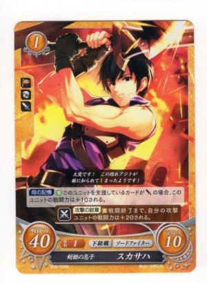画像1: 剣姫の息子 スカサハ N