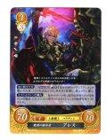 魔剣の継承者 アレス R