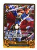 【FE0】 レンスター軍の盟主 リーフ R+X 【聖戦旗】
