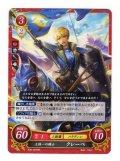 王国一の騎士 クレーベ HN