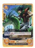 【FE0】 ターラの竜騎士 ディーン(ユグドラル) N 【聖戦旗】