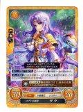 【FE0】 ロプトの姫君 サラ N 【聖戦旗】