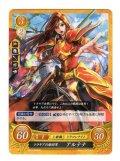 【FE0】 トラキアの姫将軍 アルテナ HN 【聖戦旗】