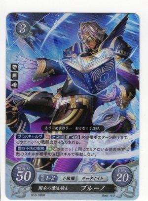 画像1: 【FE0】 闇衣の魔道騎士 ブルーノ R 【なし】