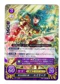 聖なる雷剣の姫 エイリーク R