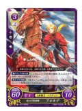 【FE0】 裕心の聖赤騎 フォルデ HN 【神器】