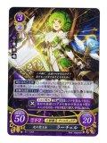【FE0】 光の聖王女 ラーチェル R 【神器】