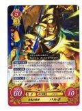 【FE0】 金色の豪将 バルボ R 【光の剣】