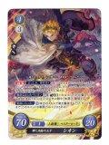 輝く日輪の王子 シオン SR