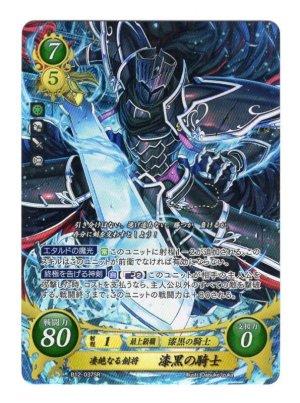 画像1: 【FE0】 凄絶なる劍将 漆黒の騎士 SR 【メダリオン】