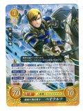 凄腕の傭兵騎士 ベオウルフ