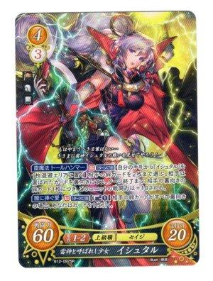 画像1: 【FE0】 雷神と呼ばれし少女 イシュタル SR 【聖戦旗】