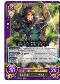 【FE0】 稀代の弓使い ウィル HN 【神器】
