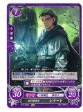 【FE0】 謎の修道士 レナート N 【神器】