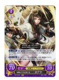 「剣姫」とうたわれし女 カアラ R