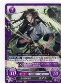 【FE0】 兄を捜す剣士 カアラ N 【神器】