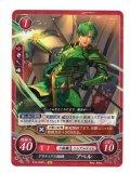 【FE0】 アリティアの緑騎 アベル N 【光の剣】