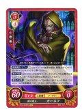【FE0】 闇の魔王 ガーネフ HN 【光の剣】