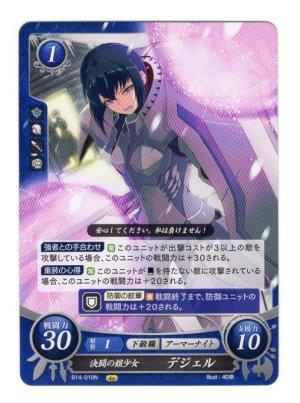 画像1: 【FE0】 決闘の鎧少女 デジェル N 【聖痕】