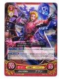 【FE0】 決死の聖騎士 アラン HN 【光の剣】