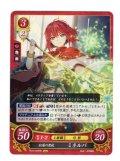 【FE0】 紅蓮の聖杖 ミネルバ HN 【光の剣】