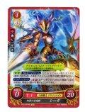 【FE0】 幻影の金竜騎 シーダ HN 【光の剣】