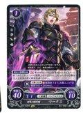 【FE0】 訓導の暗黒剣 マークス HN 【暗夜】