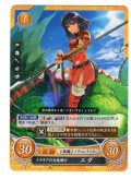 【FE0】 トラキアの女竜騎士 エダ N 【聖戦旗】